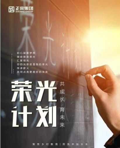 正荣欧宗荣:助力乡村教育,建设教育强国